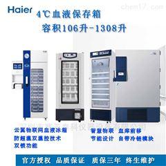 供应深圳现货HXC-429云翼物联网血液冰箱