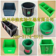 混凝土抗压试模,工程塑料试模,养护箱系列