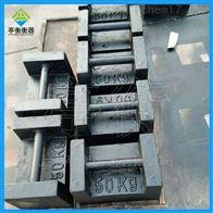西安铸铁砝码厂,50千克锁型标准砝码