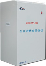 ZDHW-8B煤炭熱值儀