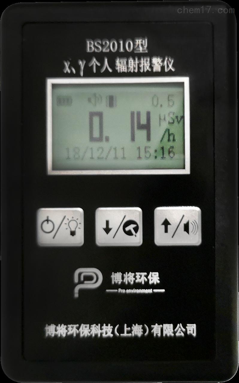 BS2010-BS2010型X、γ个人辐射报警仪