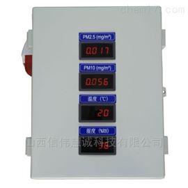 PC-3Z智能型粉塵濃度檢測儀