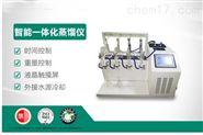 智能一體化蒸餾儀