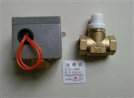 VA7010開關式電動閥