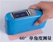 CS-300单角度光泽度计 彩谱油漆光泽仪
