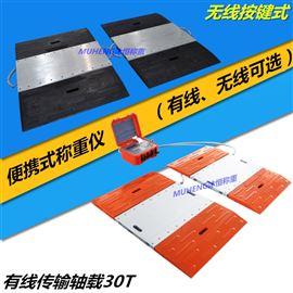 天津100t有线便携式称重仪价格
