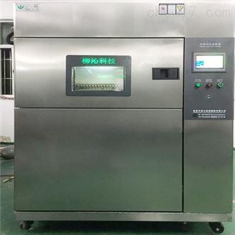 LQ-TS-50A冷热冲击高低温箱