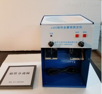 含磁性分离板面粉磁性金属物测定仪