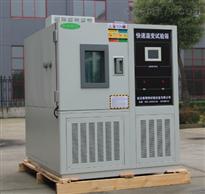 GDS-150高低温交变湿热箱