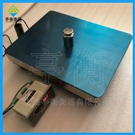 连PLC电子秤,0-20mA电流输出台秤