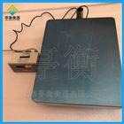 帶電磁閥的電子秤,4-20ma控制信號電子臺秤