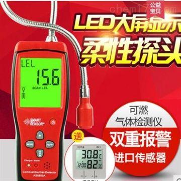 AS8800希瑪AS8800然氣煤氣液化氣可燃氣體檢測儀