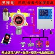 工业罐区丙烯酸气体报警仪,无线监测