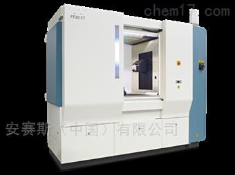 德国微焦点X射线及工业CT FF20 CT