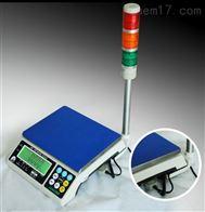20kg带报警装置电子桌秤