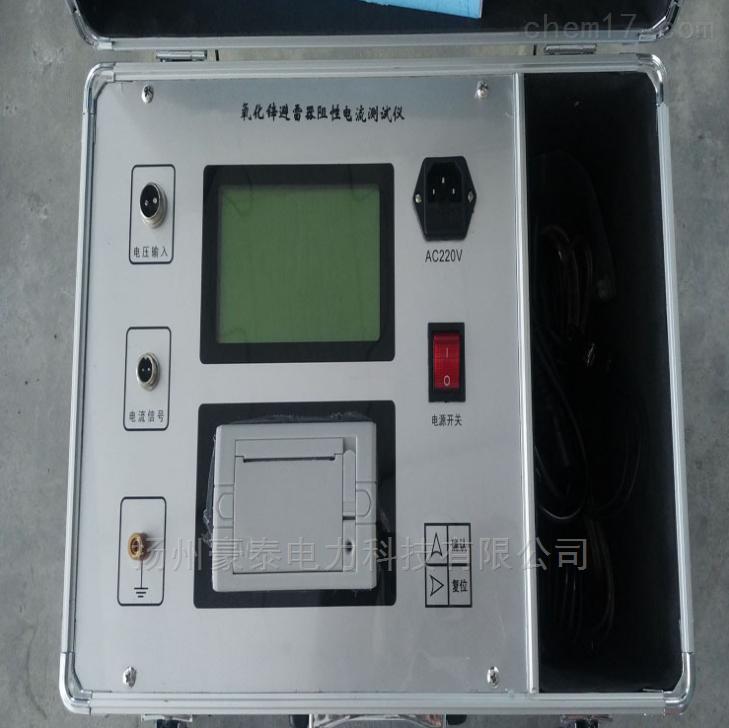 氧化锌避雷器阻性电流测定仪