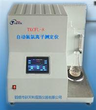 TKCFL-8氟氯測定儀