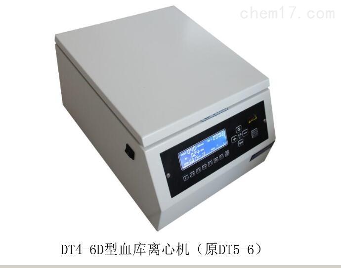 廣州血庫離心機