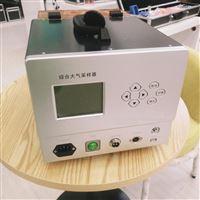 ZF-6120江西修水县综合大气采样器