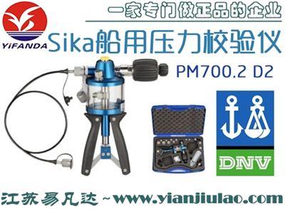 PM700.2 D2SIKA船舶用压力检验校准仪易安推荐检验仪
