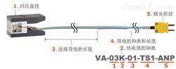 日本安立计器夹管型温度传感器VA系列