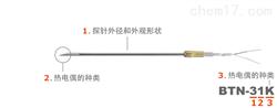 日本安立计器BT系列用更换用探针BTN系列