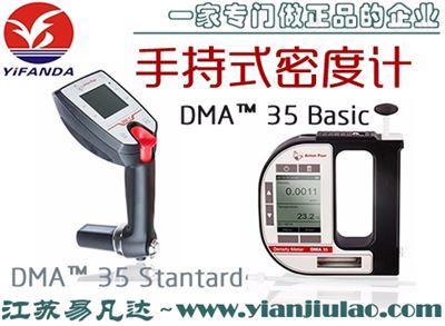 DMA™ 35 Stantard安东帕Anton Paar防爆手持式密度计