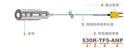 日本安立计器深水投入型温度传感器530