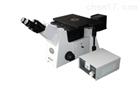 XTL-18BD-DIC四川微分干涉倒置金相显微镜