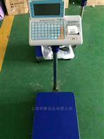T510P电子秤TCS-300kg打印电子台秤厂家批发价