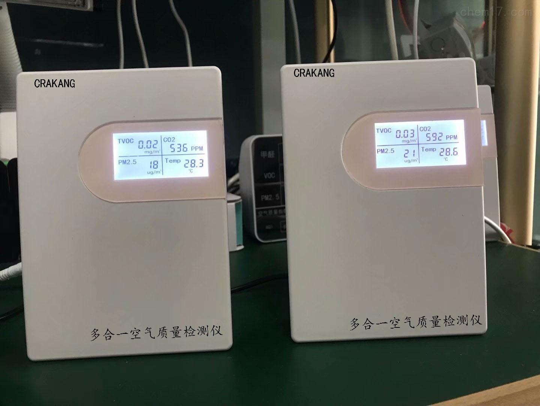 CRK-S6多参数空气质量检测仪