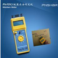 PN-FDG1纸张水分仪 卷纸水分测定仪