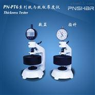 PN-PT6紙與紙板厚度測定儀 紙張厚度檢測儀