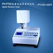 PN-PT6E高精度厚度測定儀 紙張厚度檢測儀