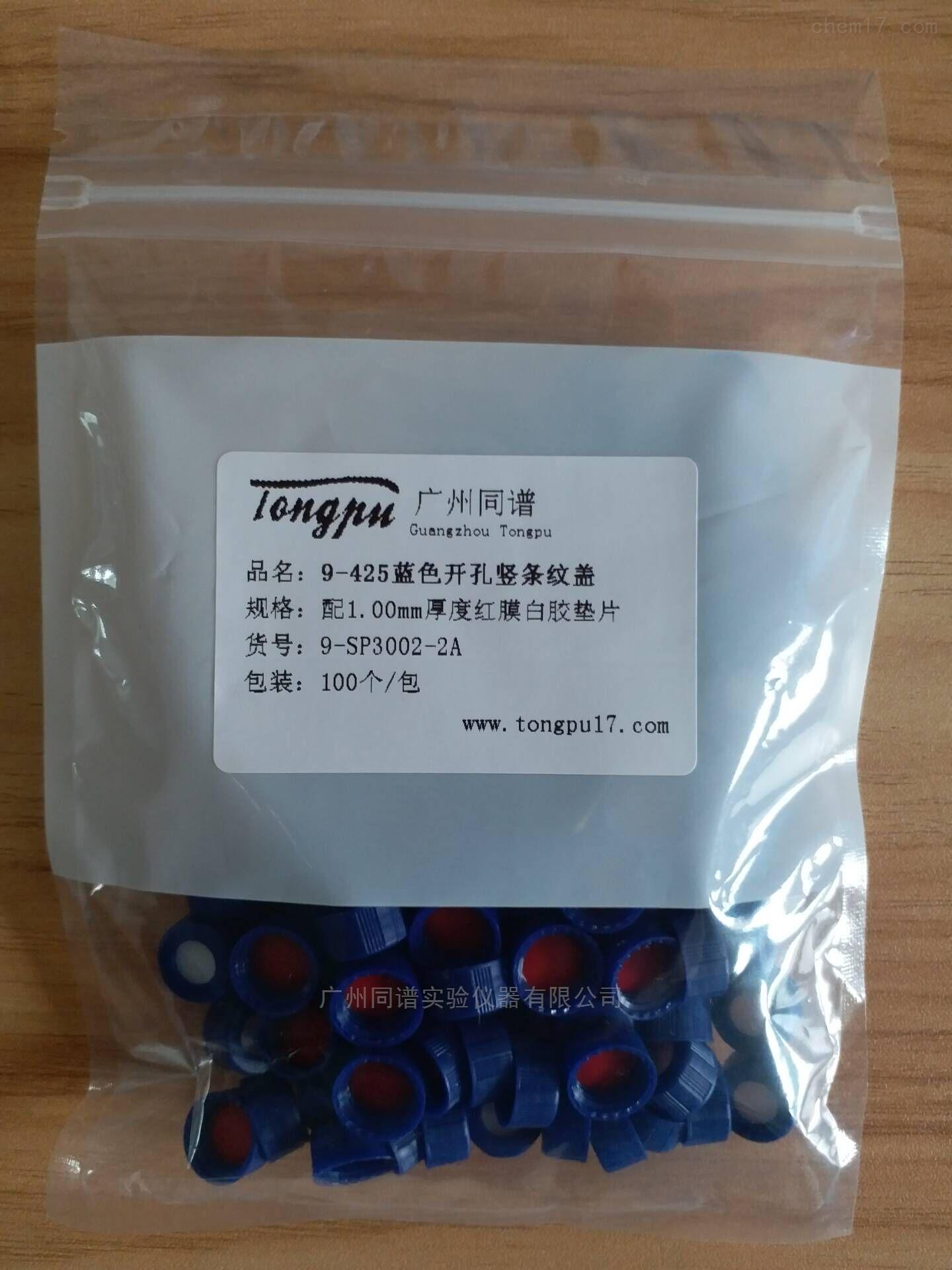 9-425蓝色开孔竖条纹进样瓶盖 9-SP3002-2A