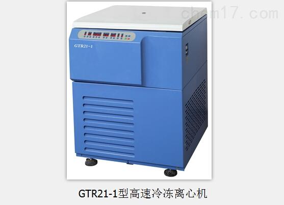 GLR21-1型落地式冷凍離心機