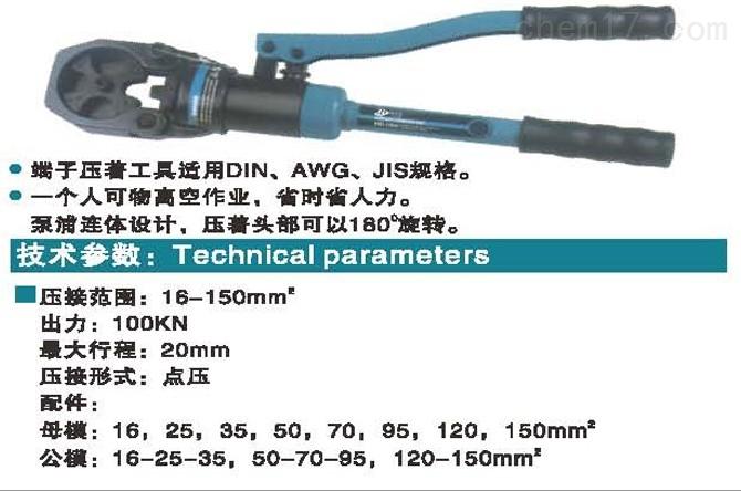 上海旺徐WY-200A型点压钳