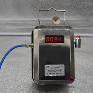 GCG1000粉尘传感器