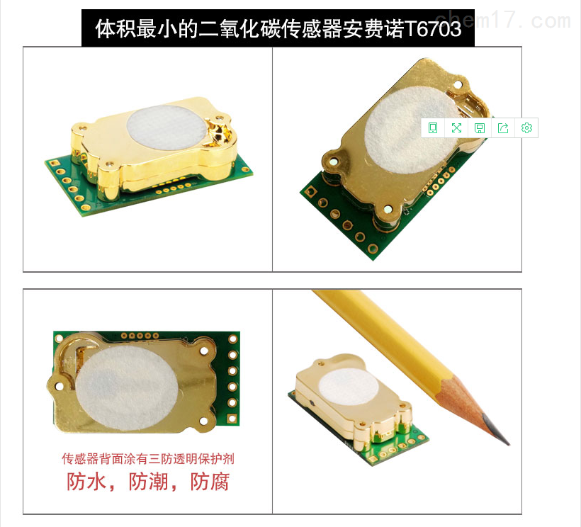 T6703红外CO2传感器