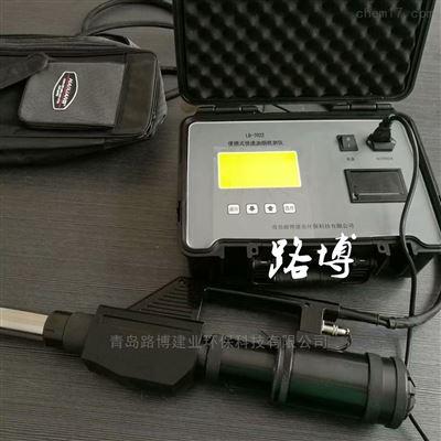 LB-7021供应陕西省延安市环保局油烟快速检测仪