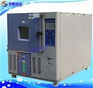 線性/非線性快溫變/大小型高低溫快速溫變箱