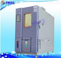 重庆步入式快速温变高低温试验箱