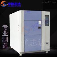 高低溫|冷熱衝擊試驗箱|三箱式溫衝試驗機
