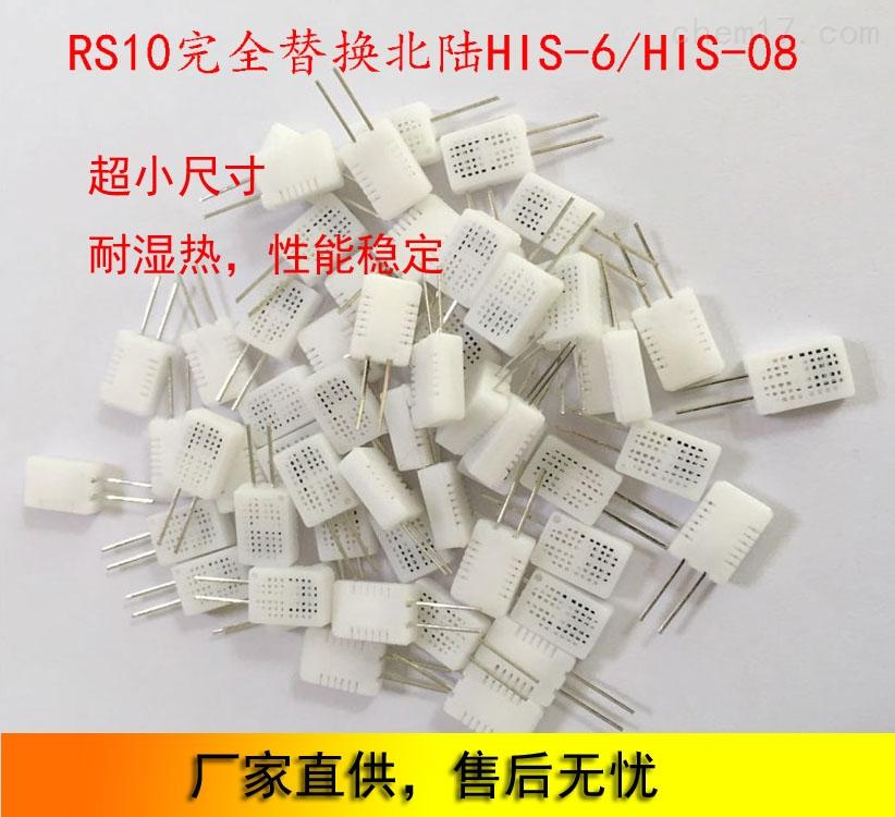 RS10高分子濕度傳感器