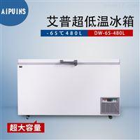 DW-65-480小优视频app下载为爱而生茄子 DW-65-480 超低溫實驗室臥式冰箱