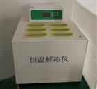 南京隔水式血液化浆机CYRJ-4D恒温解冻仪6联