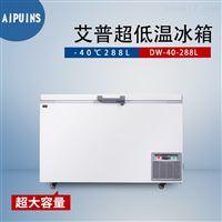 DW-40-288-40℃臥式超低溫冰箱低溫冷藏冷冰櫃