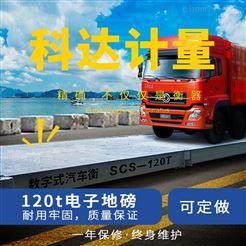 SCS-120T120吨电子地磅