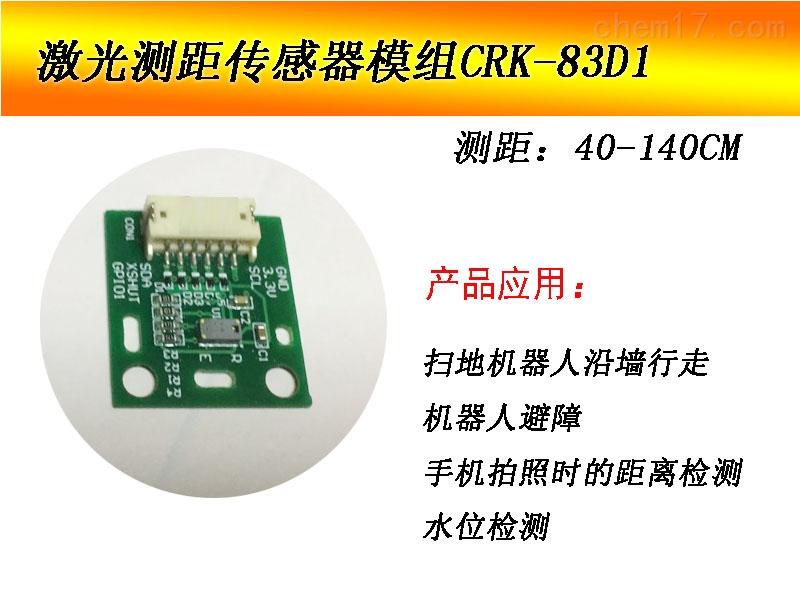 CRK-83D1/81D1高精度激光測距傳感器模組數字輸出