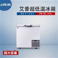 DW-86-145-86小型超低溫冰箱低溫冷藏箱